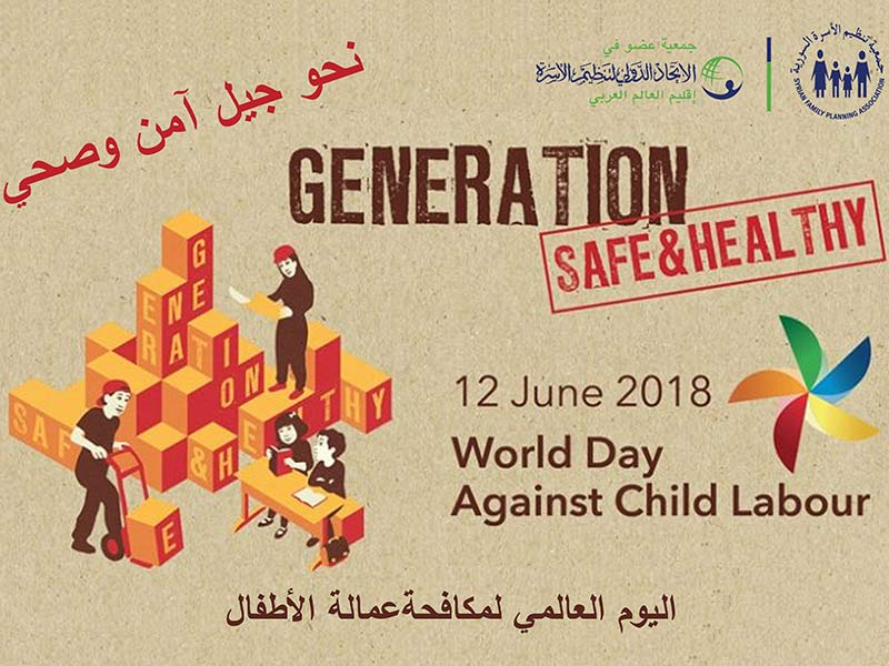 2018 World Day Against Children Labour