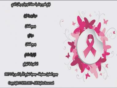Breast Cancer Awareness Film Cover