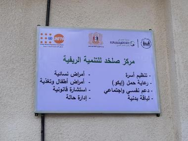 Opening of the Salakhd Center for Rural Development 13